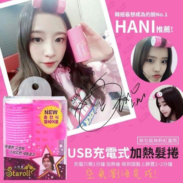 韓國 USB充電加熱式瀏海髮捲