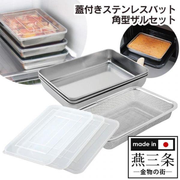 日本 Arnest 多功能不鏽鋼調理盤七件組  預計九月上旬到貨