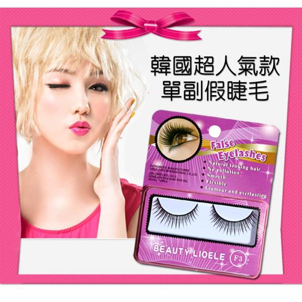韓國 Lioele Beauty Lioele 假睫毛 全系列 韓國,Lioele,Beauty,Lioele,假睫毛