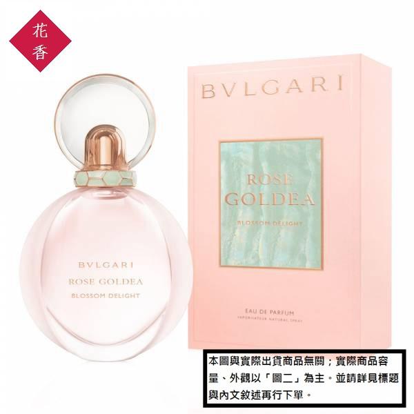 【試香體驗服務】BVLGARI 寶格麗 歡沁玫香女性淡香精2ml chloe