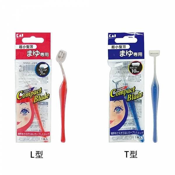 日本貝印 T型/L型 極細安全修眉刀1P-(PET-1PFP/PEL-1PFP)  日本貝印 T型極細安全修眉刀1P-(PET-1PFP)