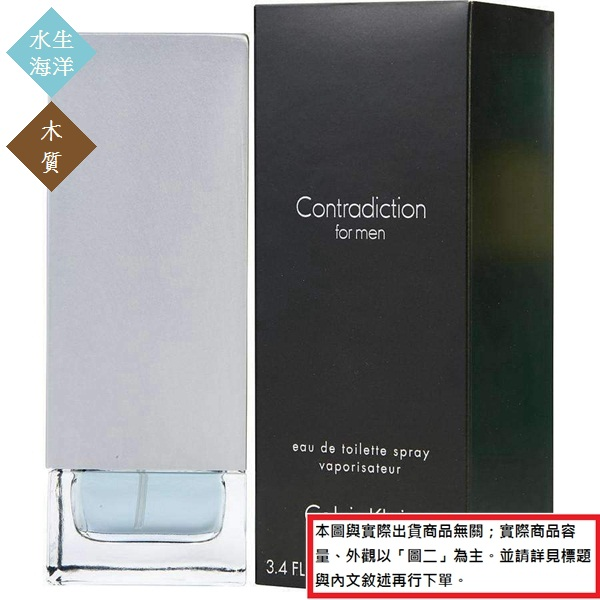 【試香體驗服務】CALVIN KLEIN CK Contradiction 冰火相容 男性EDT 2ml   Narciso Rodriguez 裸時尚粉女性淡香精