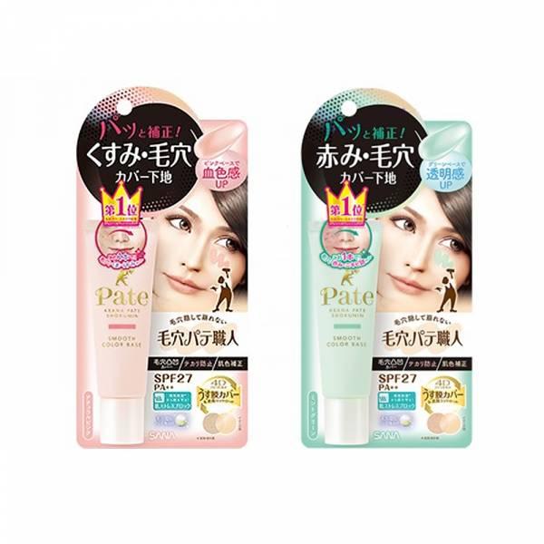 日本SANA莎娜 毛孔職人 無暇修色飾底乳 玫瑰粉/薄荷綠 22g 兩款任選 日本SANA、莎娜、美白、保濕、隔離、防曬、蜜粉、妝前乳、遮瑕