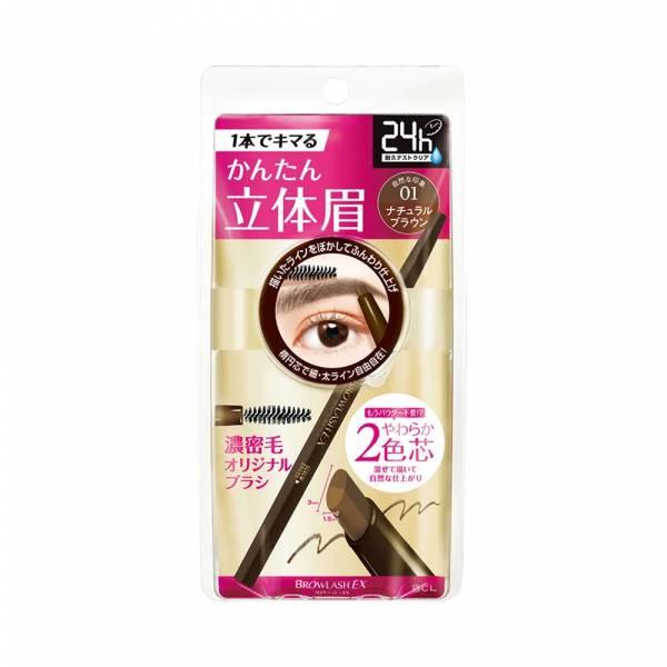 BCL EX 亮眼防水兩用眉筆 01 自然棕 BCL EX ,亮眼防水兩用眉筆 ,自然棕眉筆,眉筆,防水眉筆