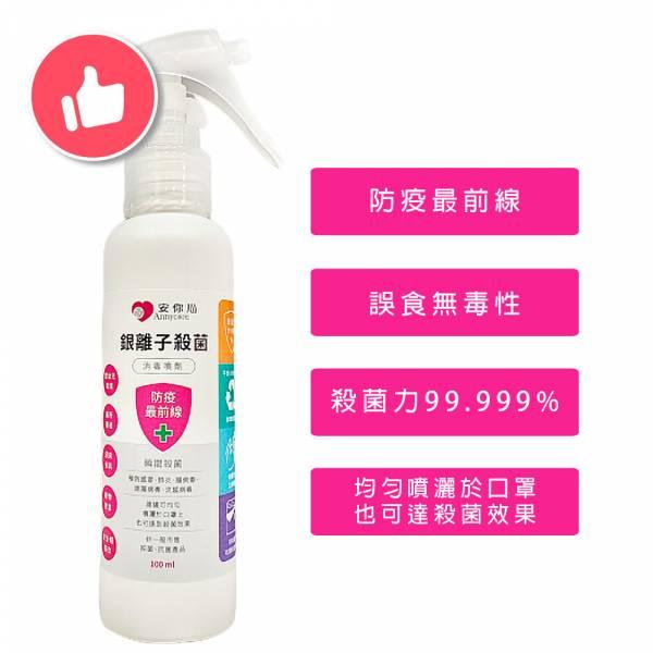 安你心Annycore 銀離子殺菌消毒噴劑100ML (誤食無毒性/抗菌產品/可噴口罩) 銀離子殺菌,銀離子, 抗菌, 口罩, 殺菌, 除菌, 銀離子乾洗手