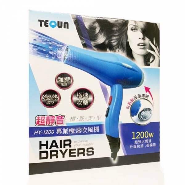 TEQUN HY-1200專業極速吹風機(顏色隨機) 巴黎春天 粉彩果凍熱風罩