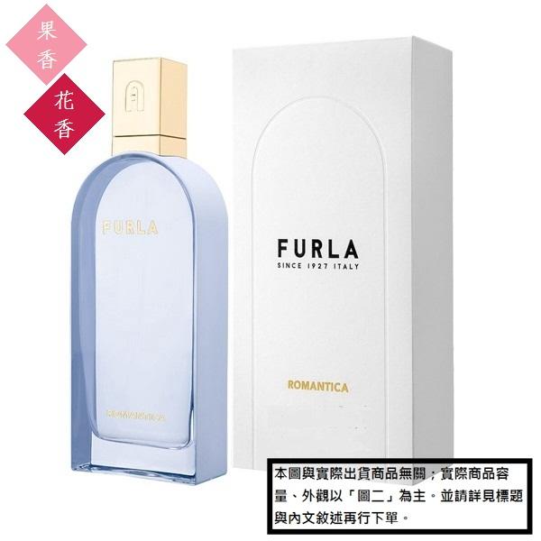 【試香體驗服務】FURLA ROMANTICA療癒貝比藍 EDP2ml