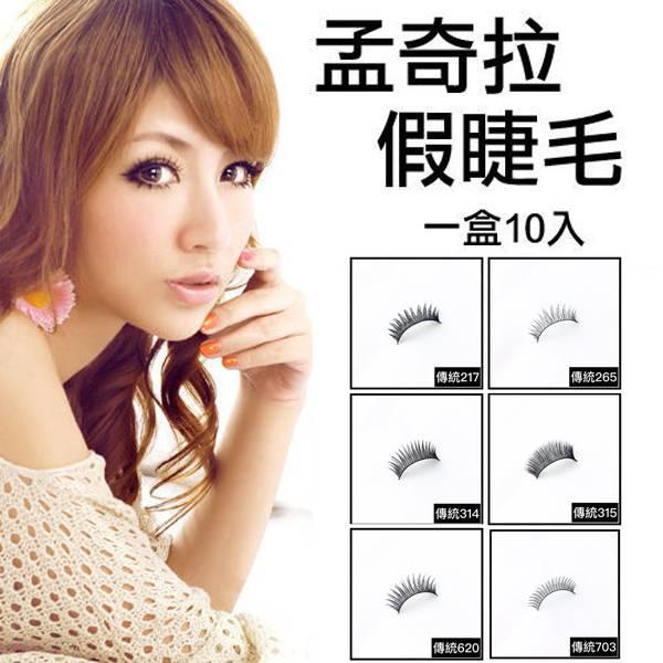 孟奇拉Moncila 假睫毛一盒十入組(傳統系列) 孟奇拉、Moncila、假睫毛、傳統