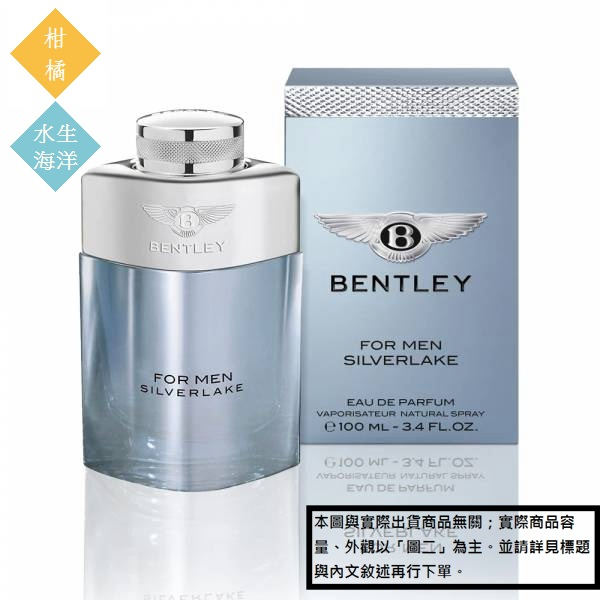 【試香體驗服務】Bentley 賓利 For Men Sliver Lake銀湖男性EDP 2ml   體驗服務】Bentley 賓利 For Men Sliver Lake銀湖