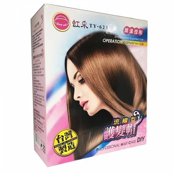 虹采 流線型護髮帽 台灣製造MIT 調溫控制 個人居家護髮DIY TY-623 虹采,個人居家護髮,DIY,護髮帽,台灣製造MIT,調溫控制