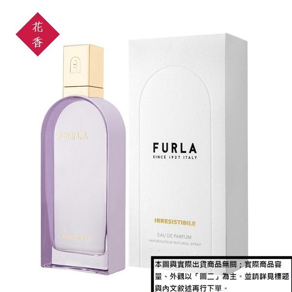 【試香體驗服務】FURLA IRRESISTIBILE優雅女神羅蘭紫 EDP2ml