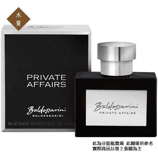 【試香體驗服務】BALDESSARINI 風流韻事男性淡香水2ml  philosophy肌膚哲理