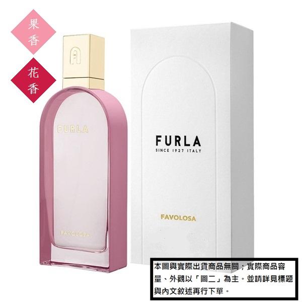 【試香體驗服務】FURLA FAVOLOSA情竇初開小粉紅 EDP2ml