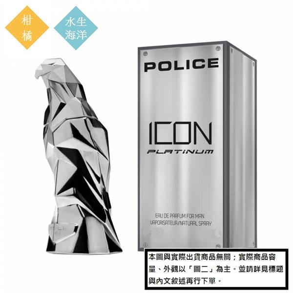 【試香體驗服務】Police Icon platinum 白金聖鷹男性淡香精2ml Police, Icon, platinum, 白金聖鷹,男性淡香精