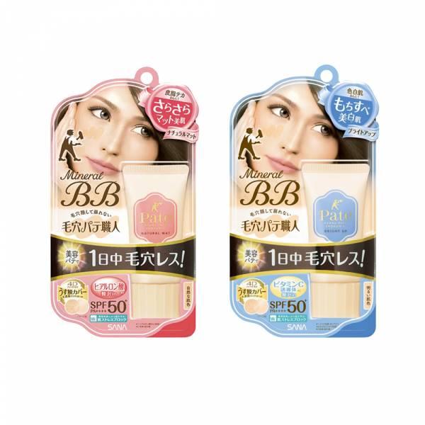 日本SANA莎娜 毛孔職人 無瑕BB霜 霧感自然膚/亮白明亮膚 兩款任選 日本SANA、莎娜、美白、保濕、隔離、防曬、蜜粉、妝前乳、遮瑕
