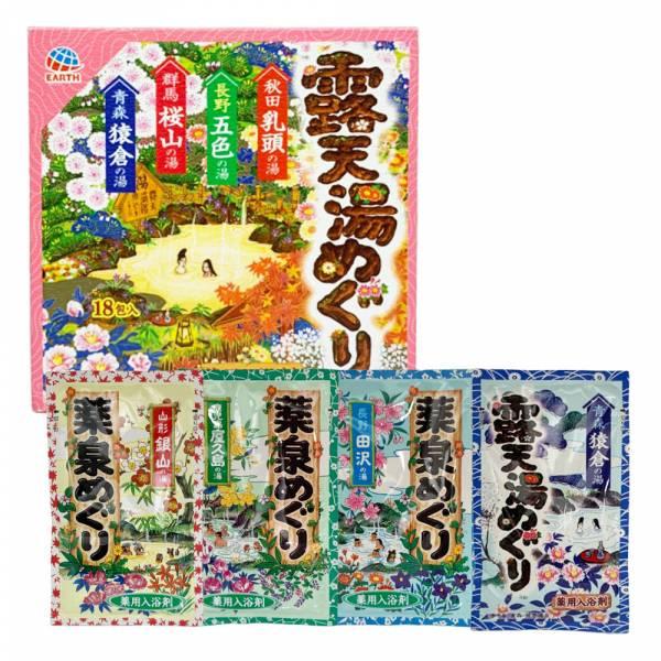日本EARTH 風味溫泉藥用入浴劑-露天湯 30g*18包 日本風味溫泉-溫泉鄉/露天湯/藥泉 30g單包入(多種口味任選)
