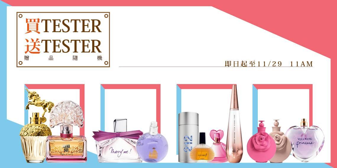 UR8D beauty shop UR8D,香水,專櫃香水, 士林夜市香水店, 士林香水店, UR8D時尚購物網,親密關係