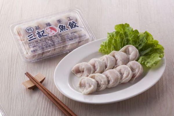 三記手工魚餃