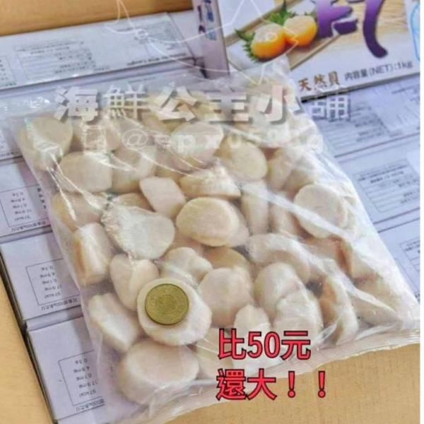 (免運專案) 日本北海道生食級干貝(3s)  每盒41-50顆,1kg±10%
