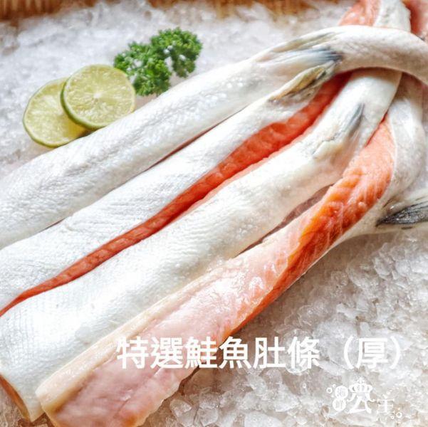 特選鮭魚肚條(厚)
