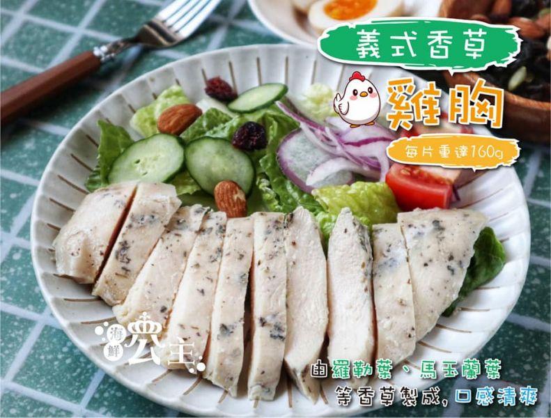 舒肥雞胸肉-香草