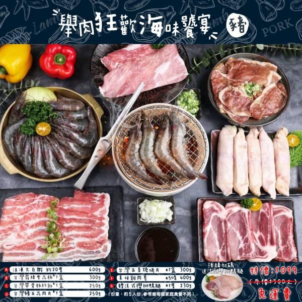 (免運) 2021燒烤海陸(豬)*現貨供應中*