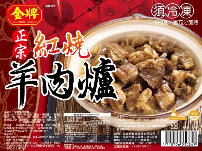 金牌紅燒羊肉爐  2.4KG/份(固體500g)