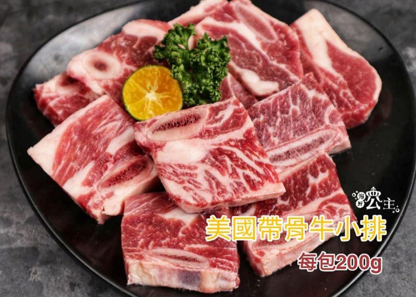 【免運專案價】5包美國牛小排+5包骰子牛