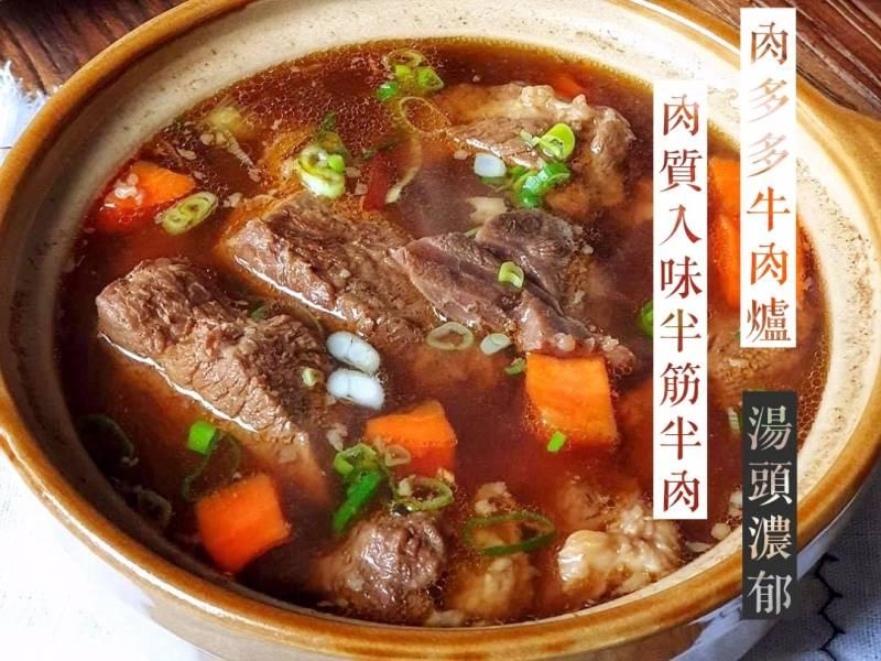紅燒牛肉湯(爐)