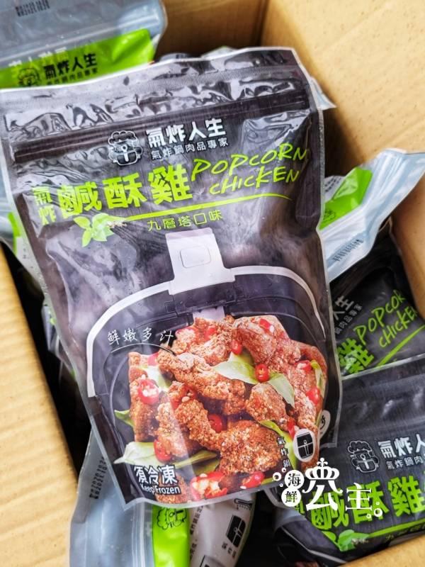 九層塔風味鹽酥雞