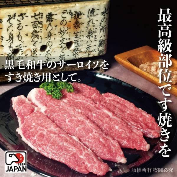 日本A5和牛上蓋