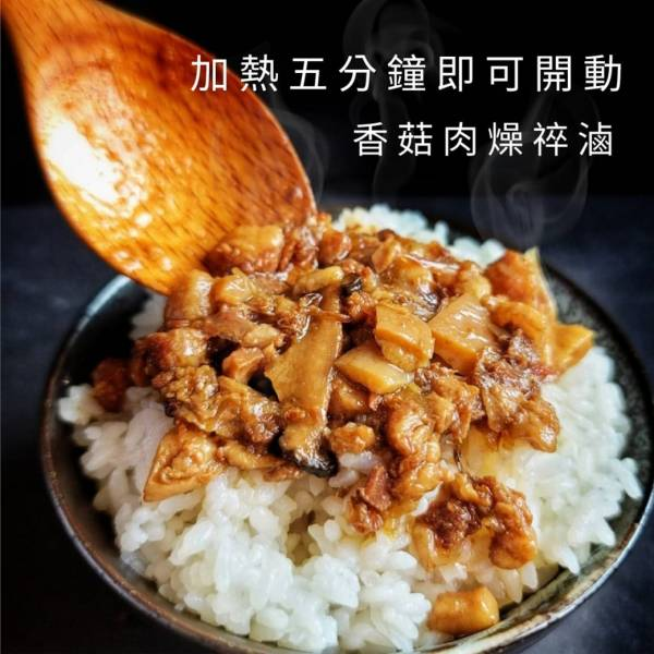 富美香菇肉燥粹魯