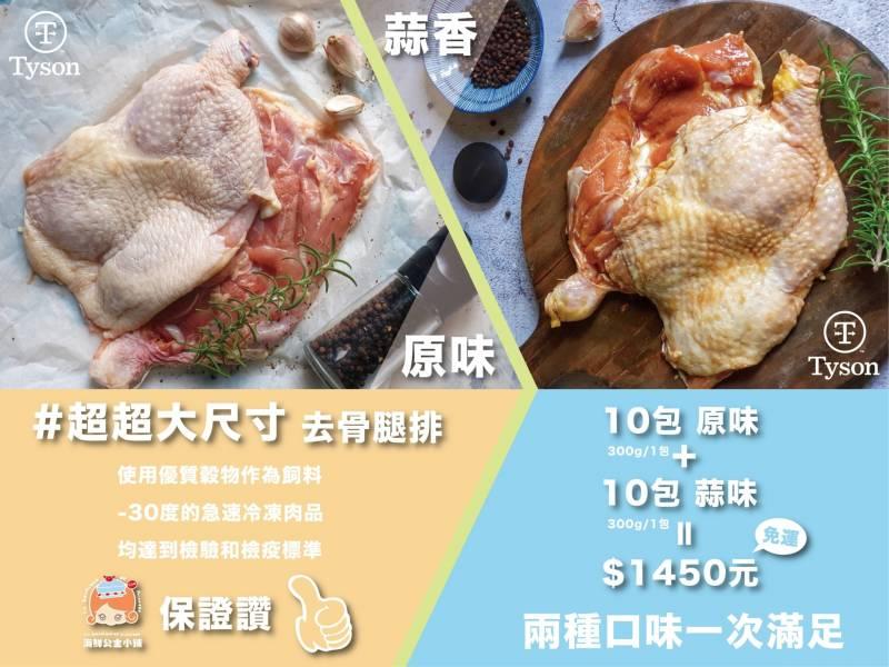 (免運專案) (綜合)超大去骨雞腿排  原味/蒜味 各10隻 (每隻300g)單隻真空