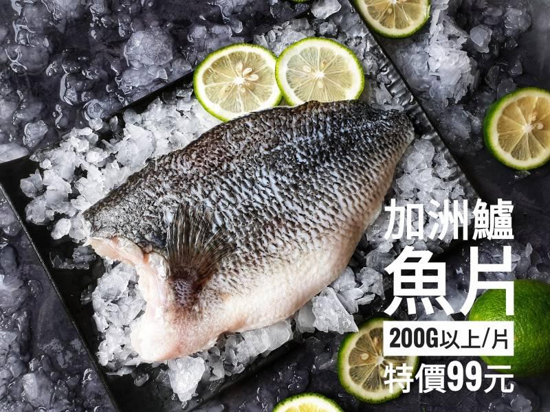 『 加州鱸魚切片 』 200g以上/片(真空包)