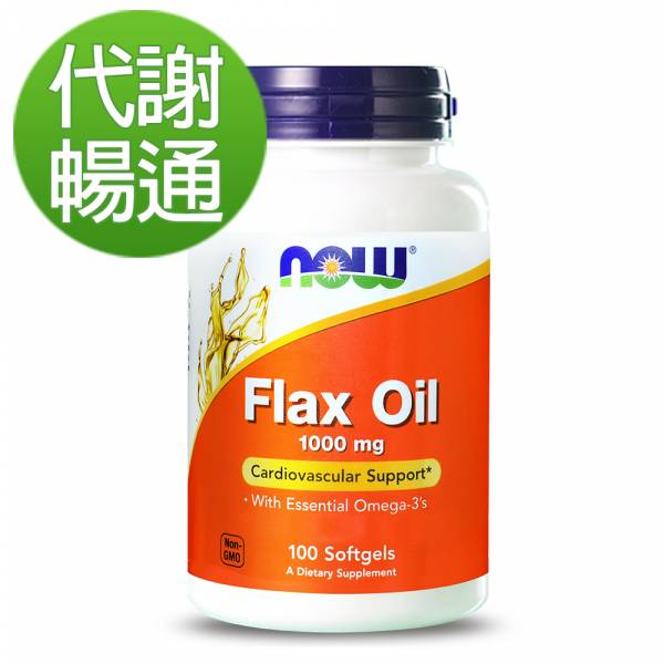 NOW健而婷 高效亞麻仁油 (100顆/瓶)【代謝暢通】 亞麻仁油,flax oil,不飽和脂肪