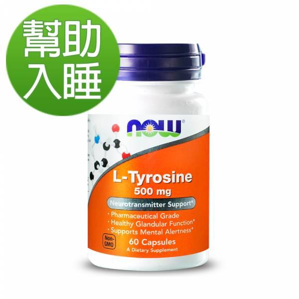 5折-NOW健而婷 夜夜安 酪胺酸 (60顆/瓶)【幫助入睡】 酪胺酸,失眠,睡不著