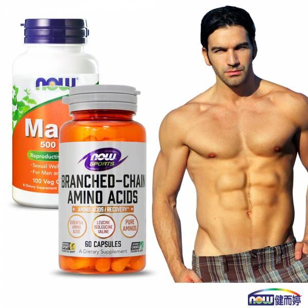 NOW健而婷 瑪索阿諾熟男套組(瑪卡MACA+強效支鏈胺基酸BCAA) 瑪卡,支鏈胺基酸,健身
