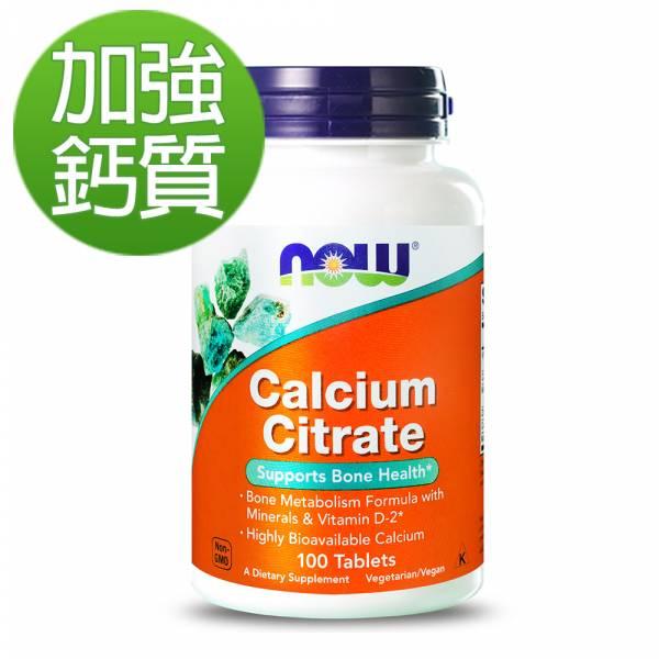 NOW健而婷 檸檬酸鈣加強錠(孕哺)(100顆瓶)【加強鈣質】 珊瑚鈣,天然鈣,補鈣,孕婦補鈣