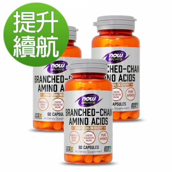 NOW健而婷 BCAA強效支鏈胺基酸(60顆/瓶)三瓶組【提升續航】 支鏈胺基酸,BCAA,必需胺基酸