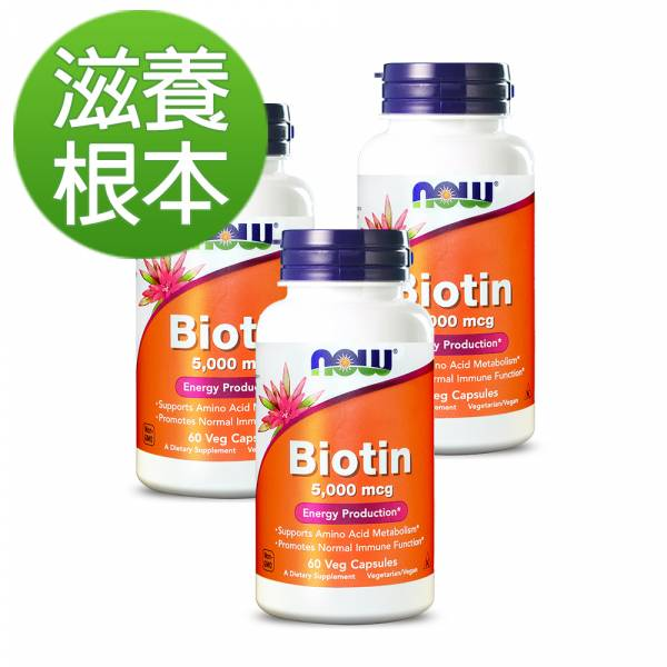 NOW健而婷 生物素 5000 mcg(60顆/瓶)三瓶組【滋養根本】 生物素,維生素H,Biotin
