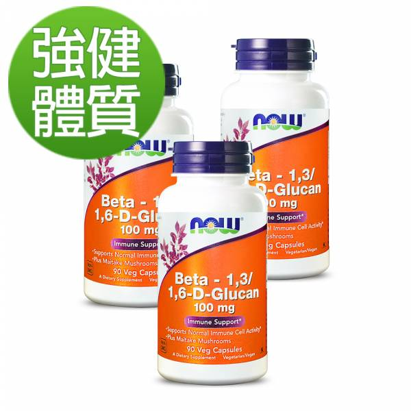 NOW健而婷 Beta-葡聚糖(90顆/瓶)三瓶組【強健體質】 葡聚糖,多醣體