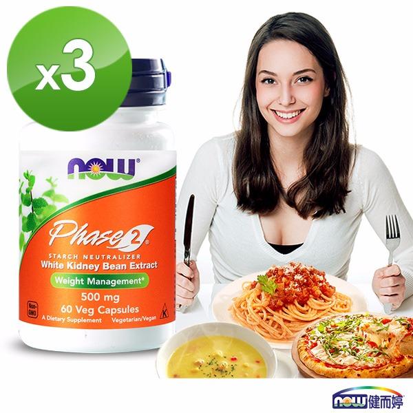 NOW健而婷 Phase 2 專利白腎豆(60顆/瓶)三瓶組 白腎豆,phase2,減肥,阻斷澱粉
