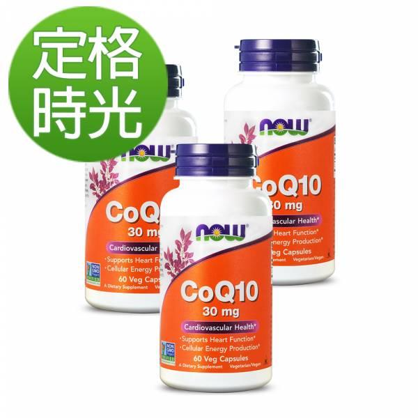 NOW健而婷 精純CoQ10膠囊食品(60顆/瓶)三瓶組【定格時光】 Q10,輔酶Q10
