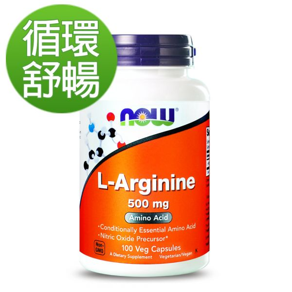 NOW健而婷 一氧化氮-精胺酸膠囊食品 (100顆/瓶)【循環舒暢】 精胺酸,一氧化氮,心血管