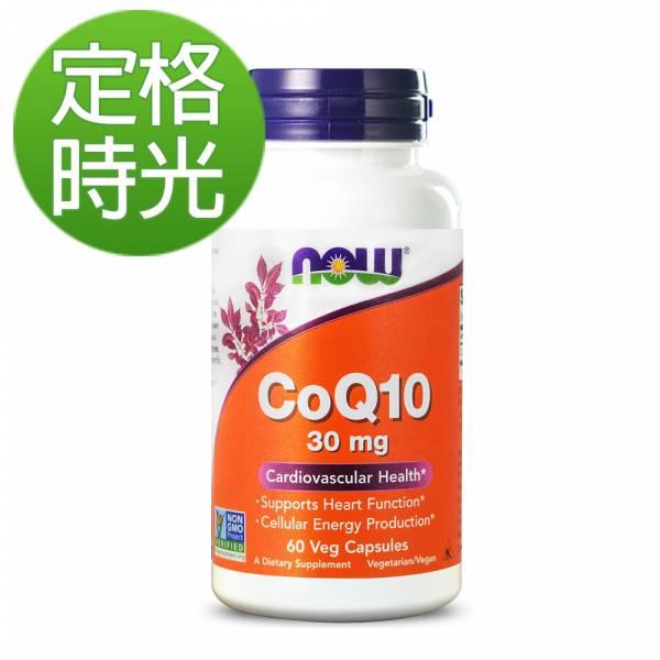 NOW健而婷 精純CoQ10膠囊食品 (60顆/瓶)【定格時光】 Q10,輔酶Q10