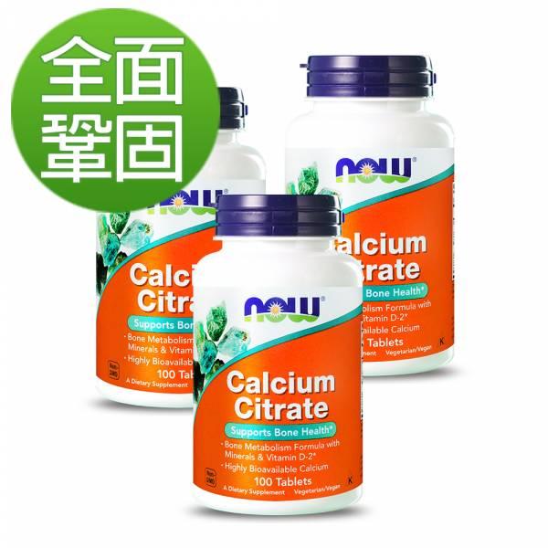 NOW健而婷 檸檬酸鈣加強錠(100顆/瓶)三瓶組【全面鞏固】 珊瑚鈣,天然鈣,補鈣,骨頭健康
