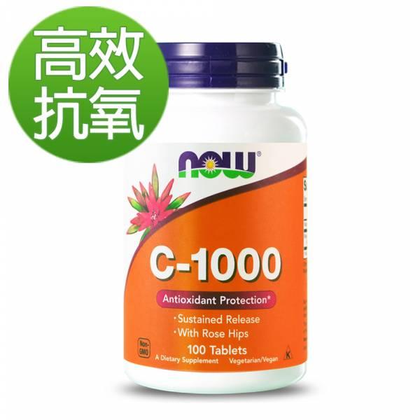 6折-NOW健而婷 維他命C1000緩釋錠(100顆/瓶)【高效抗氧】 魚油,omega3,DHA,EPA