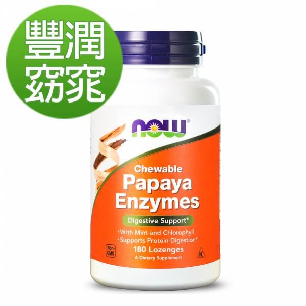 NOW健而婷 青木瓜綜合植物酵素 (180顆/瓶)【豐潤窈窕】 青木瓜,豐胸,白高顆