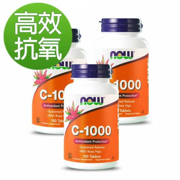 NOW健而婷 維他命C1000緩釋錠(100顆/瓶)三瓶組【高效抗氧】 魚油,omega3,DHA,EPA
