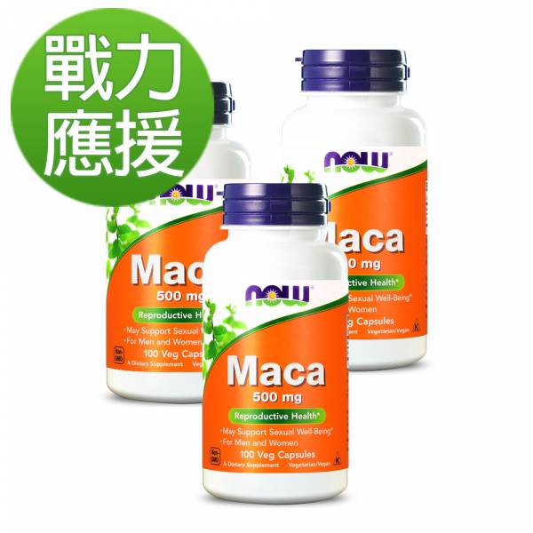 NOW健而婷 MACA瑪卡男性專用(100顆/瓶)三瓶組【戰力應援】 瑪卡,MACA,壯陽